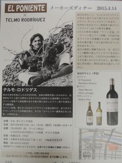 テルモワイン会チラシ写真.JPG