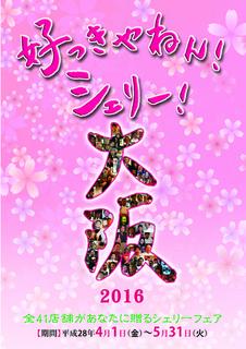 Sukkiyanen-FB.jpg
